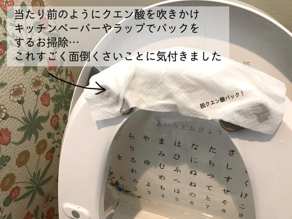 クエン酸パックをしないトイレ掃除3