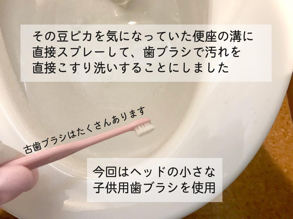 クエン酸パックをしないトイレ掃除5
