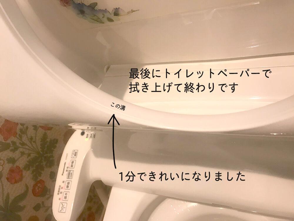 クエン酸パックをしないトイレ掃除7