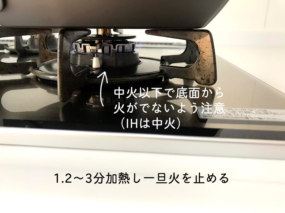 無印良品鉄フライパンの使い方3
