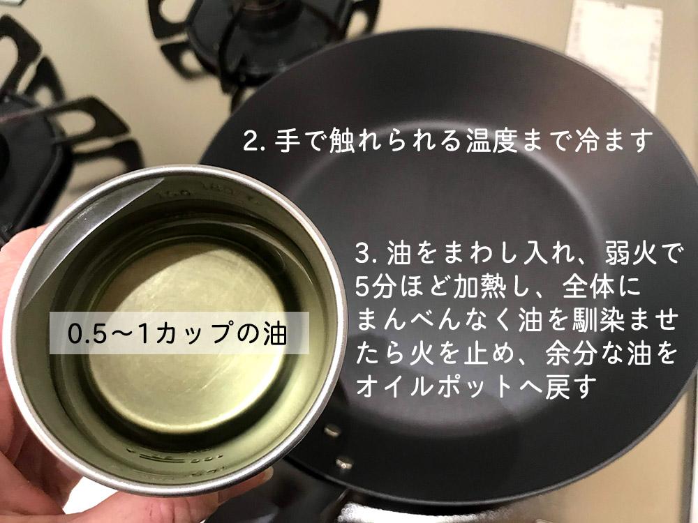 無印良品鉄フライパンの使い方4