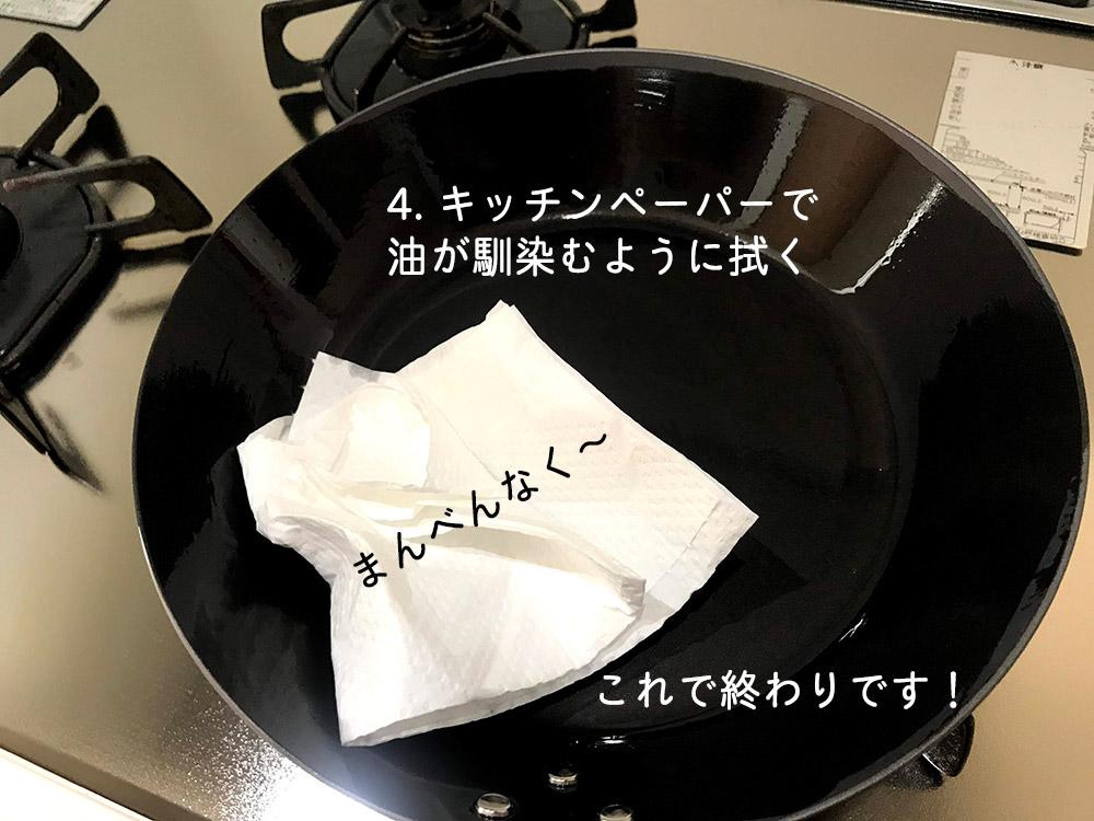 無印良品鉄フライパンの使い方5