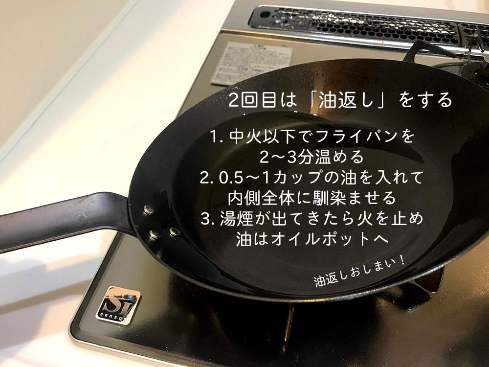無印良品鉄フライパンの使い方7