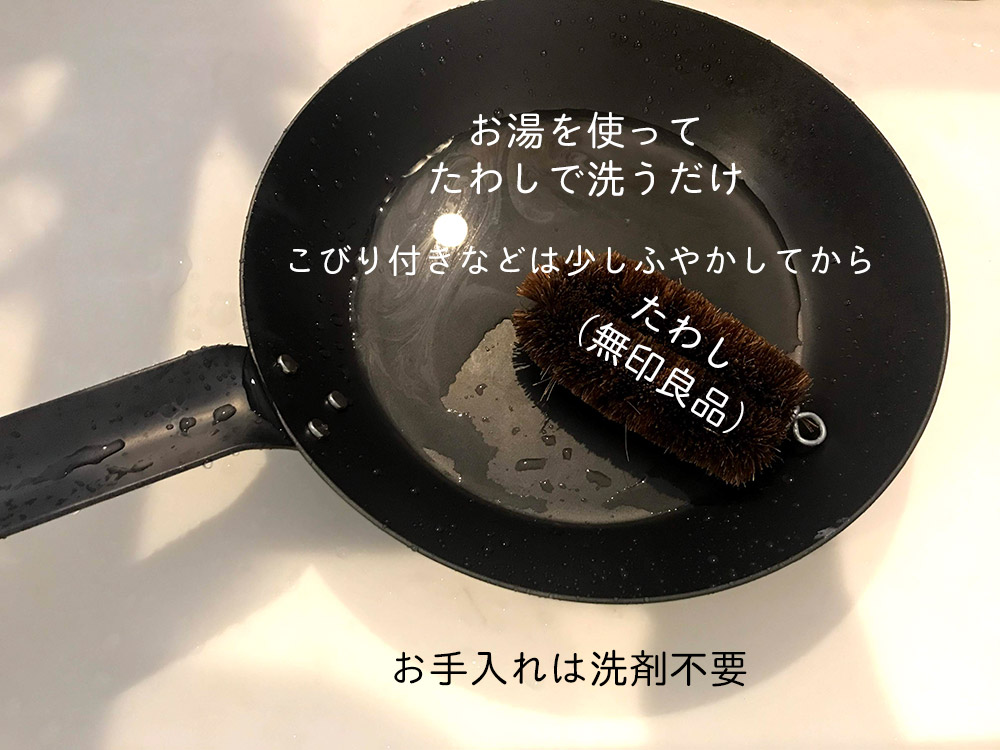 無印良品鉄フライパンの使い方9