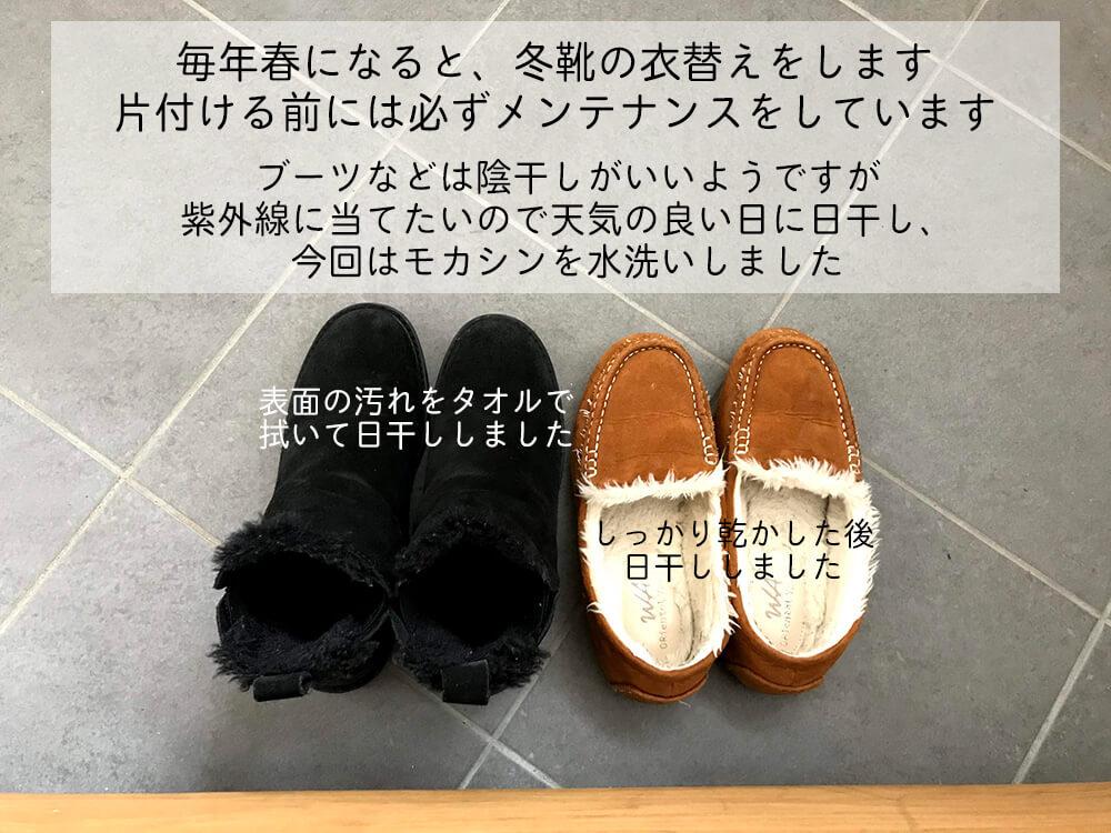 重曹を使った靴の衣替え2