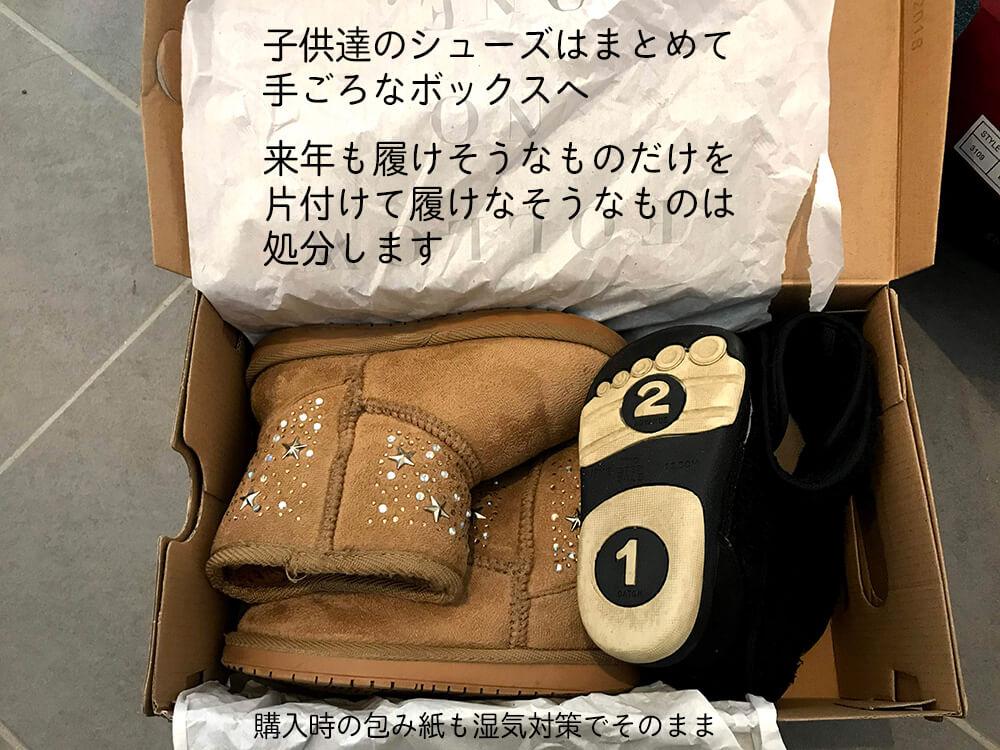 重曹を使った靴の衣替え8