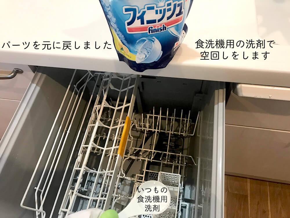 食洗機のお手入れ5