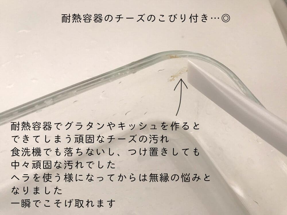 無印良品のヘラの使用法4