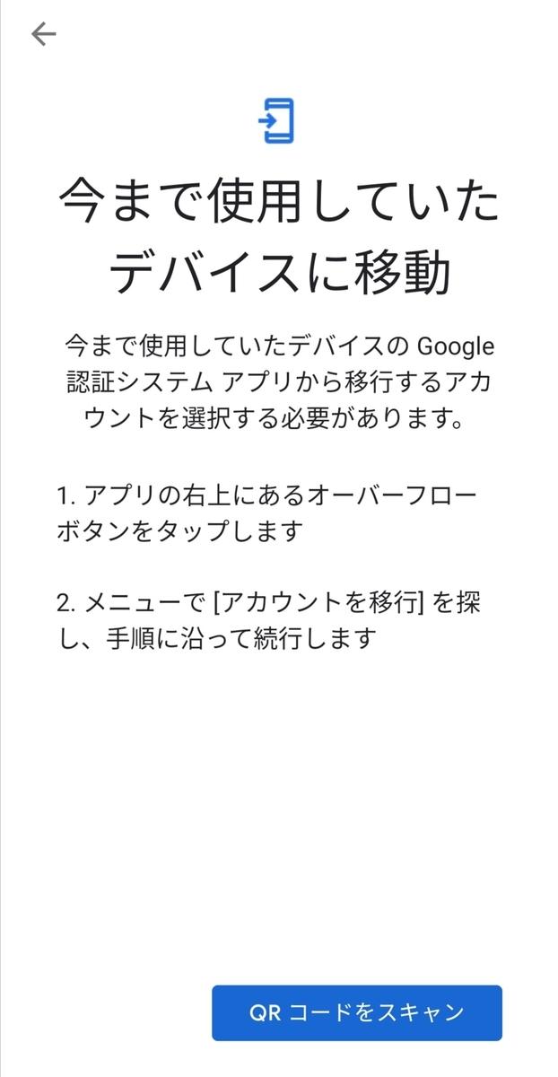 認証 システム google