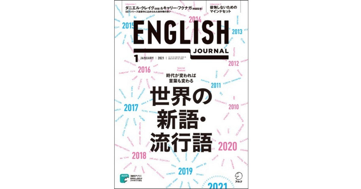 ENGLISH JOURNAL 2021年1月号