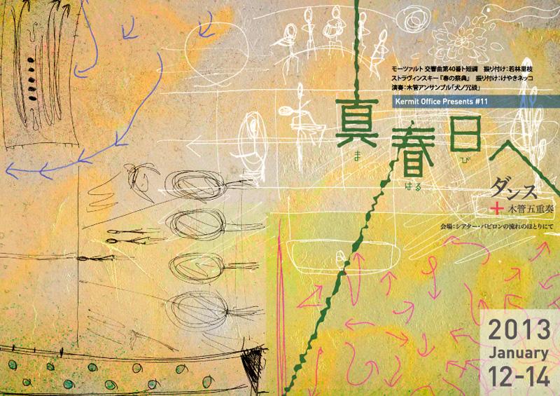 f:id:kermitoffice:20121215235138j:image:w520