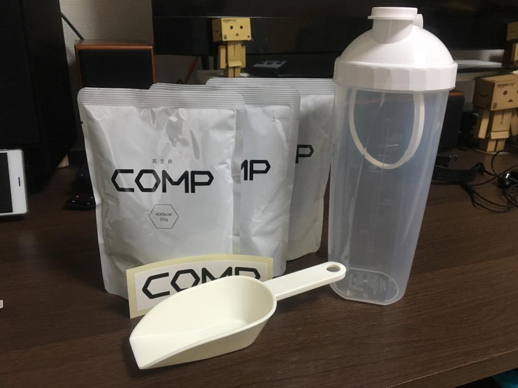 完全食、COMP、コンプ、レビュー