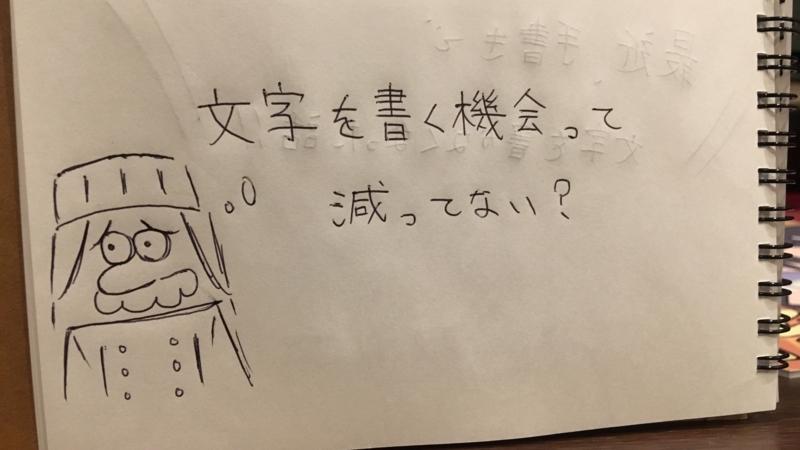 文字 手書き