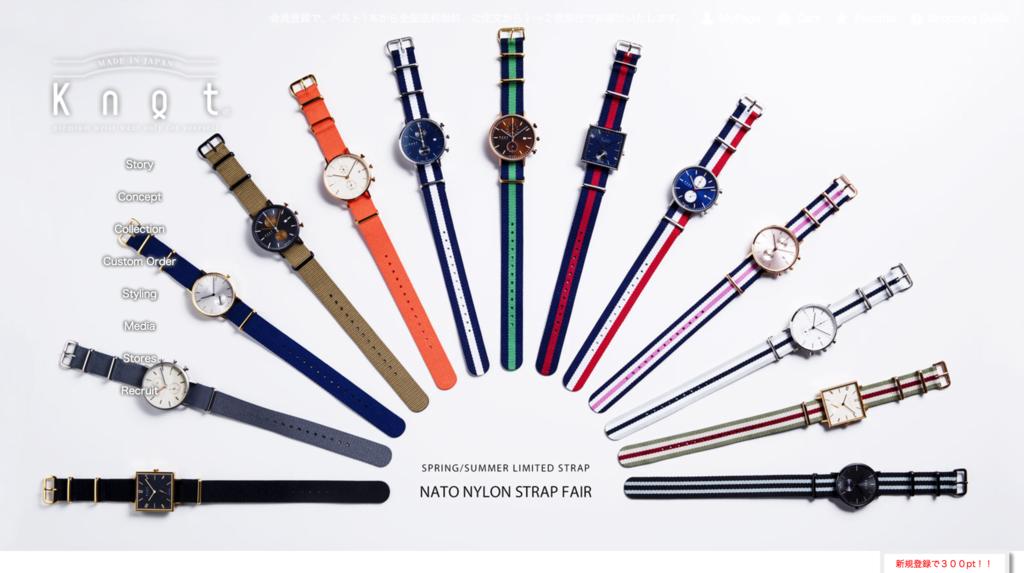カスタムオーダー 腕時計 knot(ノット)