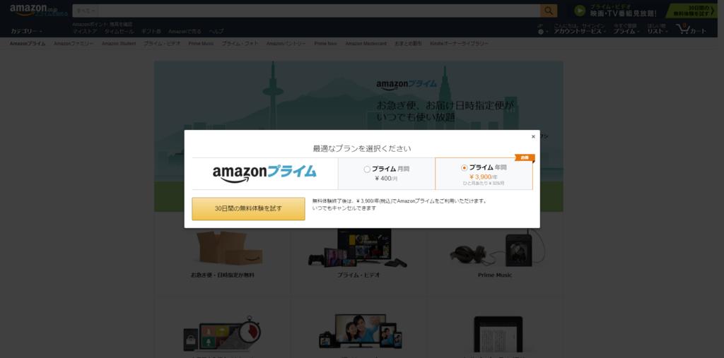 Amazonプライム 月額400円コース