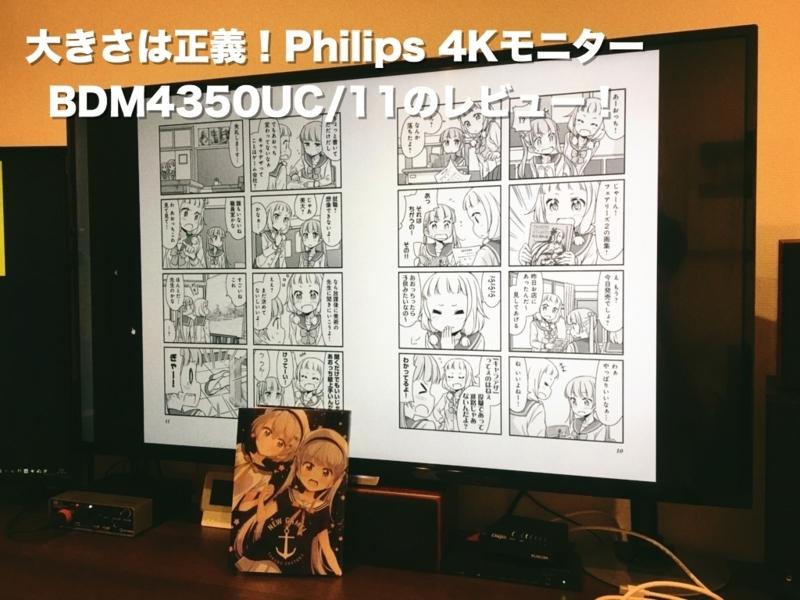 Philips 4Kモニター BDM4350UC/11 レビュー