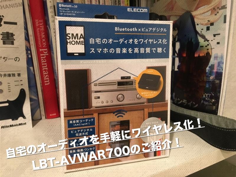 LBT-AVWAR700、オーディオ、ワイヤレス、Bluetooth、エレコム