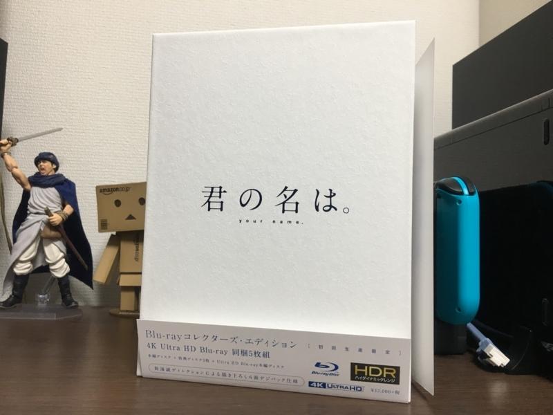 「君の名は。」Blu-rayコレクターズ・エディション