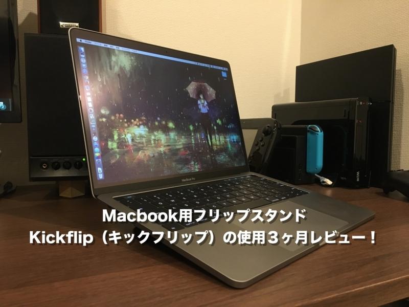 Kickflip(キックフリップ)
