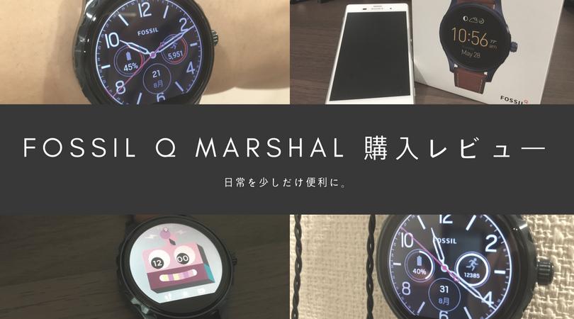 スマートウォッチ「FOSSIL Q MARSHAL」