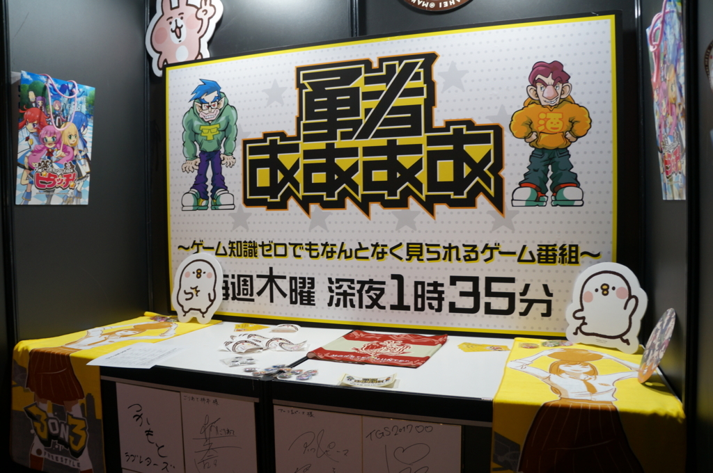 東京ゲームショウ、2017、TGS
