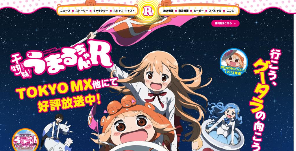 2017年、秋アニメ、おすすめ、おすすめアニメ、うまるちゃん