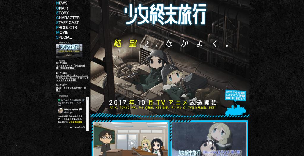 2017年、秋アニメ、おすすめ、おすすめアニメ、少女終末旅行