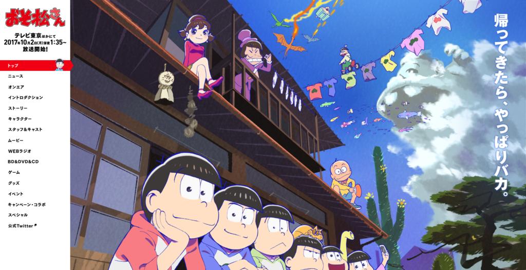 2017年、秋アニメ、おすすめ、おすすめアニメ、おそ松さん