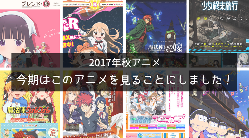 2017年、秋アニメ、おすすめ、おすすめアニメ