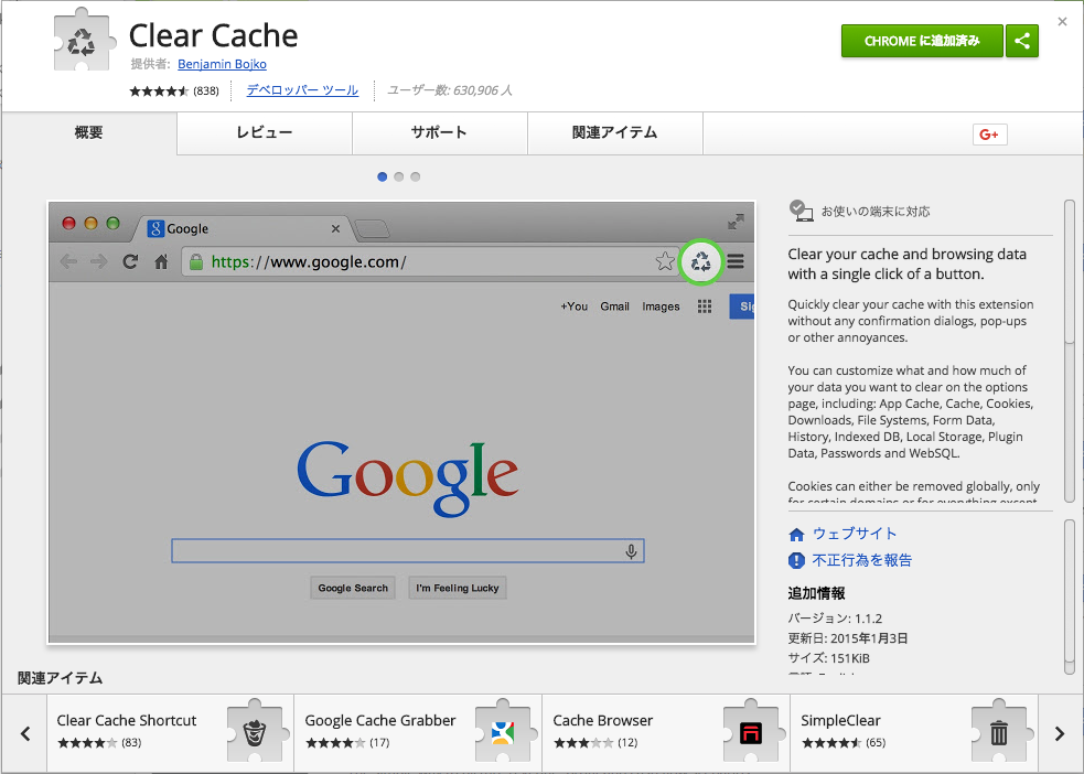 Google Chrome、アドオン、おすすめ、、拡張機能、業務効率