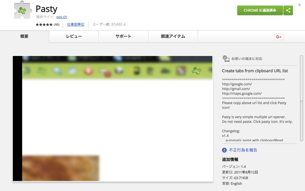 Google Chrome、アドオン、業務効率、おすすめアドオン、おすすめブラウザ