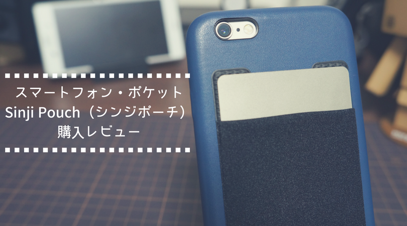 Sinji Pouch、シンジポーチ、レビュー、ICカード収納、iPhone