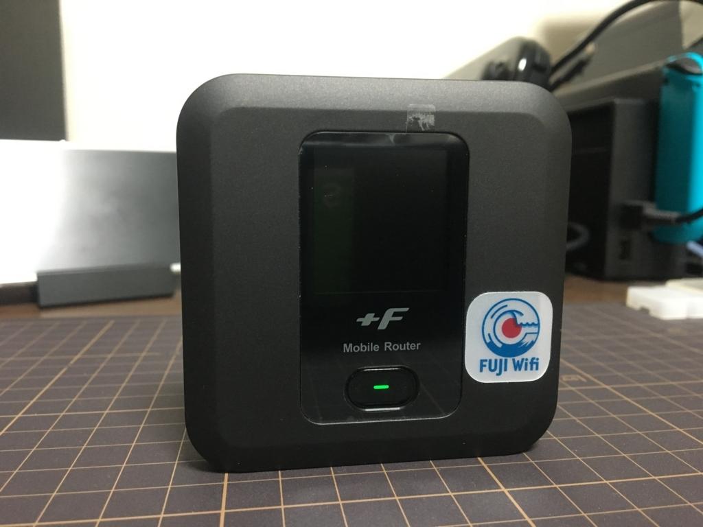 FUJI WiFi、フジワイファイ、モバイルルーター、おすすめ、速度制限