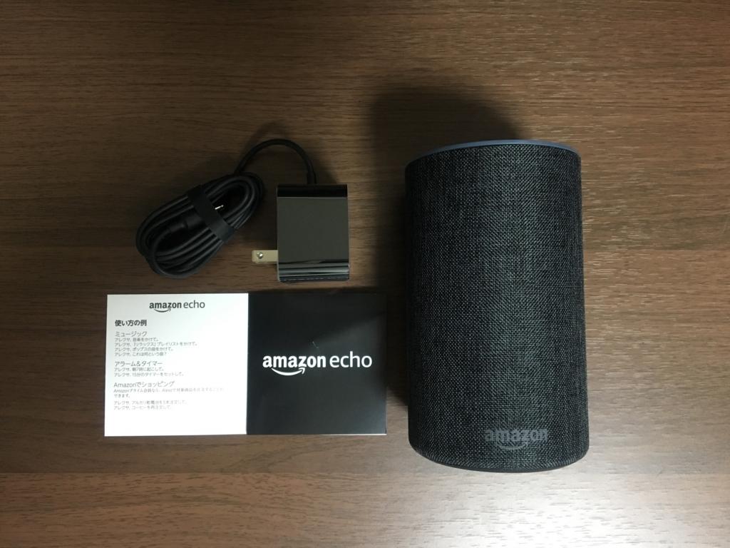 アマゾンエコー、AmazonEcho、レビュー、スマートスピーカー、感想
