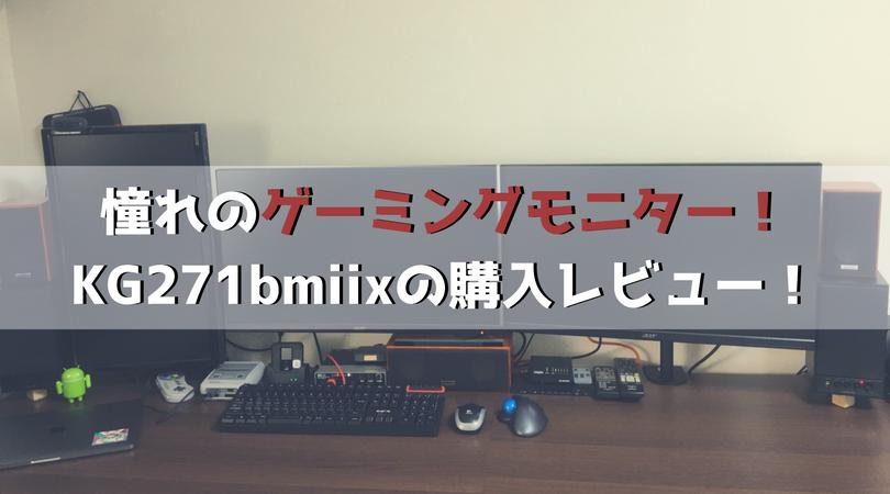 モニター、ゲームモニター、ゲーミングモニター、KG271bmiix、レビュー