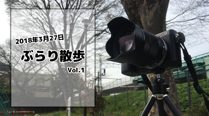 散歩、撮影練習、NEX6、カメラ