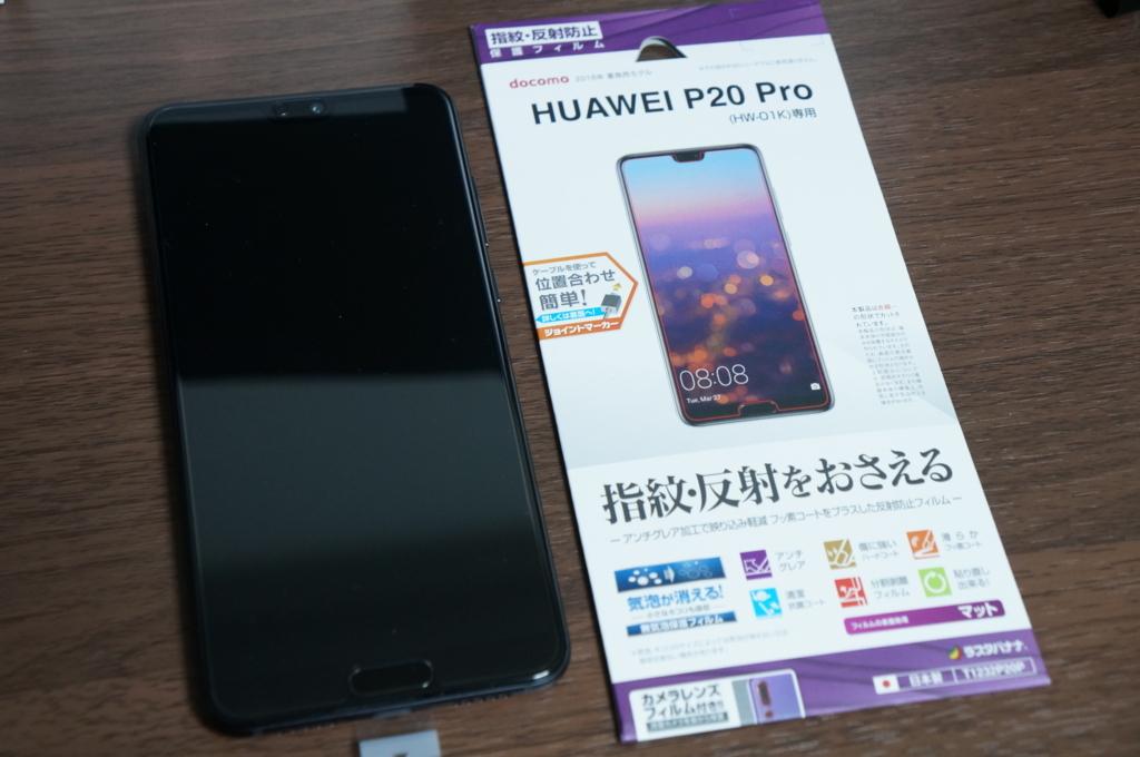 HUAWEI,P20 Pro,HW-01K,ドコモ,レビュー,カメラ