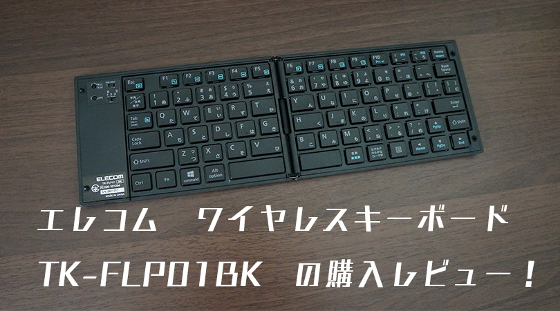 ワイヤレスキーボード,エレコム,安価,レビュー,