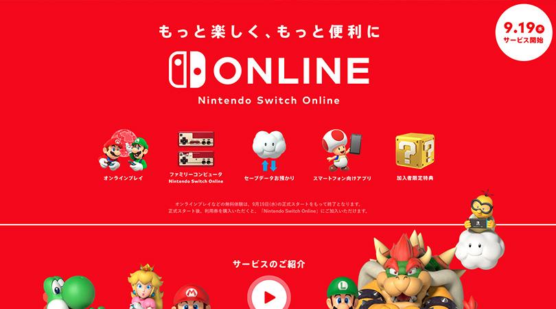 スイッチオンライン,有料サービス,任天堂,オンラインプレイ,メリット