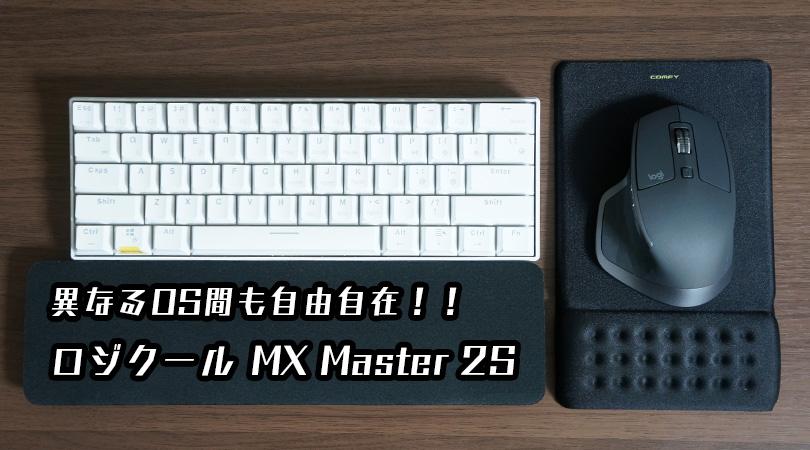 MX Master 2S,ロジクール,マウス,おすすめ,win,mac