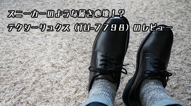 革靴,履きやすい,おすすめ,テクシーリュクス,仕事