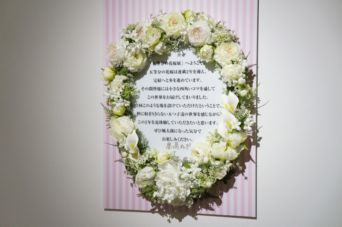 五等分の花嫁,五等分の花嫁展,イベント,原画,レポート