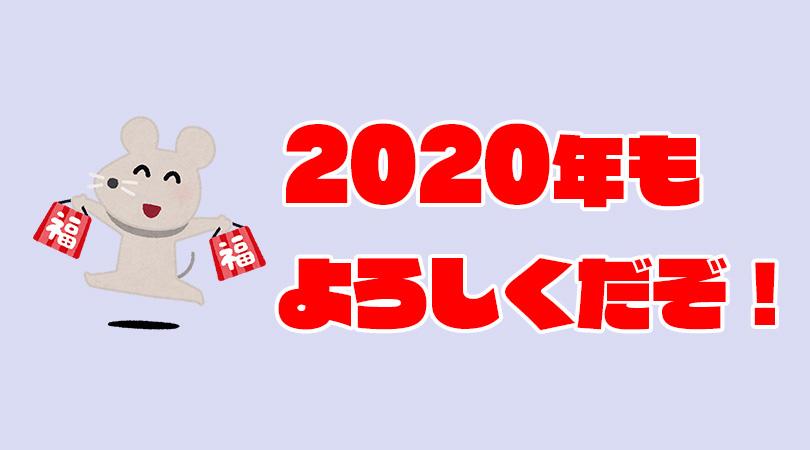 2020年,抱負,ブログ,目標