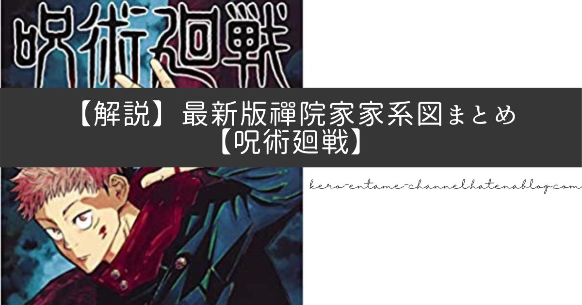 【解説】最新版禪院家家系図まとめ【呪術廻戦】