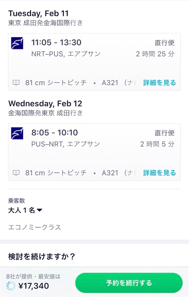 f:id:kerompa-tokyo:20191225111028j:image