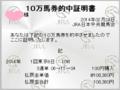 2.24 東京10R 雲雀ステークス 10万馬券ンンン~~~っ!。゚(゚´Д`