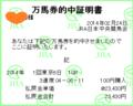 2.24 東京10R 雲雀ステークス