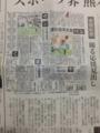 レーグさんち、愛媛新聞?