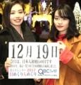 美人カレンダー2017年12月19日