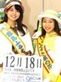 美人カレンダー2017年12月18日